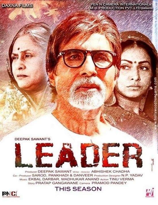 Amitabh Bachchan, Jaya Bhaduri Bachchan and Gulshan Grover in Leader
